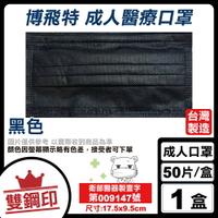 博飛特 雙鋼印 成人醫療口罩 (黑色) 50入/盒 (台灣製造 CNS14774) 專品藥局【2019681】《全月刷卡累積滿$3000賺5%回饋》