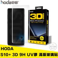 Hoda 適用於三星 S10+ S10 Plus S10e 6.4吋 3D 防爆 9H 鋼化玻璃貼 保護貼 UV膠