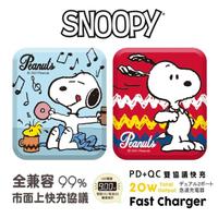 【SNOOPY 史努比】20W PD+QC 雙孔數顯充電頭(正版授權 台灣製造)