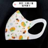 康匠友你 兒童醫療級3D彈力口罩 小童立體口罩 卡通圖案 小花斑馬 (5~8歲適用)【附原廠不含偶氮證明文件】