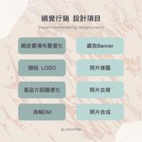 Boxshop美編設計|LOGO、賣場 社群banner、行銷文案 海報
