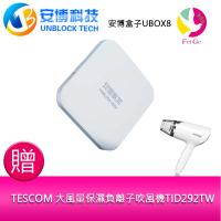 安博盒子送好禮-UBOX8 (4G/64G) PRO MAX 第八代升級旗艦版(X10)