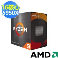 【AMD 超微】5代 Ryzen 9-5950X 16核心 中央處理器(3.4GHz)