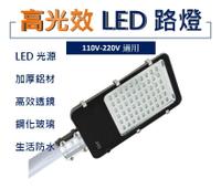 LED路燈 50W 100W 110V-220V 路燈 道路燈 投光燈 支架路燈 庭院燈 新農村 投射燈