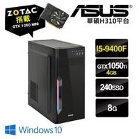 【NVIDIA】I5六核{驚呀W}GTX1050Ti獨顯Win10電玩ODD機(I5-9400F/華碩H310/8G/240G_SSD/ZOTAC GTX1050Ti-4G)