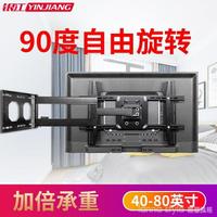 電視掛架伸縮旋轉小米海信創維TCL90度專用電視支架萬能壁掛通用