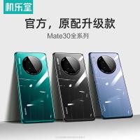 適用于華為mate30手機殼mate30pro手機