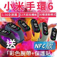 【台灣現貨】小米手環6 NFC版  血氧檢測  附發票 一年保固 小米6 穿戴裝置