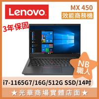 【NB職人】i5獨顯 16G/512G/14吋 ThinkPad 效能 商務 文書 筆電 聯想Lenovo E14 20TBS05N00