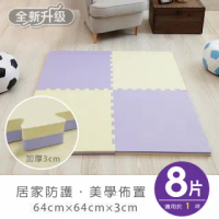 【Apengu】玩轉創意加厚3CM雙色大巧拼地墊-附贈邊條(8片裝-適用1坪)
