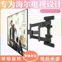海爾液晶電視伸縮旋轉掛架專用搖擺壁掛件32/40/43/48/49/50/55寸AQ