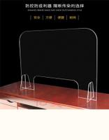 防疫隔離板 透明餐桌隔離板塑料有機玻璃壓克力分隔板食堂防疫防飛沫十字擋板 ye141