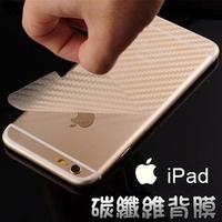 碳纖維背膜 iPad Pro 2017 10.5吋/iPad Air3 2019 10.5吋 超薄半透明背膜 防刮貼膜