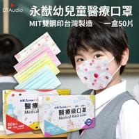 【永猷】兒童幼幼醫療口罩 雙鋼印 台灣製造(兒童口罩 幼幼口罩 醫療口罩 醫用口罩 透氣口罩 平面口罩)