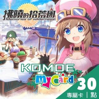 【MyCard】拂曉的拾荒團 KOMOE指定卡 30點點數卡