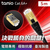 TAMIO Cat6A+ 短距離高速網路線-5M