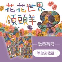 【晉沛】藝術時尚成人平面口罩10入/盒- 花開富貴~領頭羊!