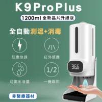 【K9 Pro Plus】紅外線自動測溫+消毒 酒精噴霧洗手機(1200ml 三代晶片升級版)