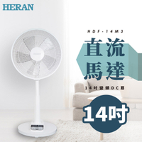 禾聯HERAN 14吋智能變頻DC風扇 HDF-14M3(無遙控器)