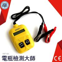 利器五金 電瓶檢測儀 檢測器 電瓶 電壓 電錶儀錶 啟動馬達 壽命 汽機車 電瓶檢測器