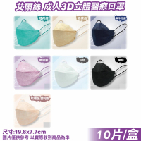 【艾爾絲】成人3D立體醫療口罩10入/盒(台灣製韓版口罩 KF94 魚型口罩)