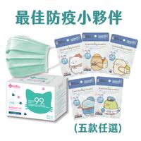 美德兒童醫療口罩(50入/盒) 角落生物抗菌卡(任選一片)