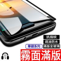 華碩 ASUS 霧面滿版保護貼 玻璃貼 玻璃貼 zenfone Max Pro M2 4Z 5 5Q 6 ZB602KL