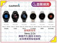 刷卡滿3千回饋5%點數 [歡迎使用五倍券客庄券] GARMIN Venu 2 2s 血氧偵測 型動力美學 (4色可選) GPS智慧腕錶 運動錶 女錶 男錶 venu2 venu2s 附大全配