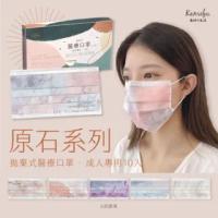 【東野】成人醫療口罩10入 原石系列 共6款(台灣製/雙鋼印)