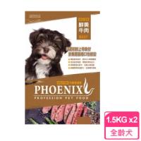 【Phoenix 菲尼斯】均衡健康食-犬糧 鮮美牛肉 1.5kgX2包組 狗飼料 飼料(A831E11-1)