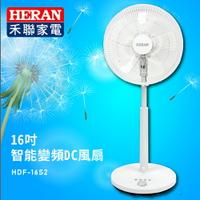 【智慧家電】HERAN禾聯HDF-16S2 智能變頻DC風扇 電扇 電風扇 冷風扇 涼風扇 生活家電 變頻 直立扇