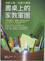 【書寶二手書T6/嗜好_C75】書桌上的家教軍團