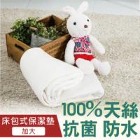 【名流寢飾】天絲床包式防水保潔墊(雙人加大)