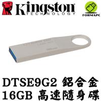 Kingston 金士頓 DataTraveler SE9 G2 16GB 16G USB3.0 鋁合金 高速隨身碟