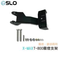 SLO【X-MAX T800 霧燈支架】快速出貨 T-800 XMAX 專用 霧燈 鏡頭 兩用支架