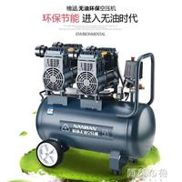 空壓機 楠涵純銅無油靜音小型空壓機氣泵空氣壓縮機家裝木工噴漆沖氣泵
