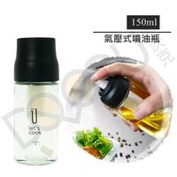 氣壓式噴霧油瓶/150ml K0259 氣壓式噴瓶 SGS檢驗合格 氣炸鍋噴油瓶 玻璃油瓶 醬料瓶