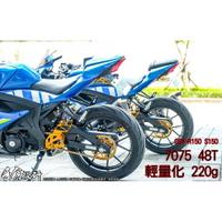 【正宇車業】GSX-R150/S150 小阿魯輕量化 7050 48T鋁合金齒盤 /檔車 零件 精品