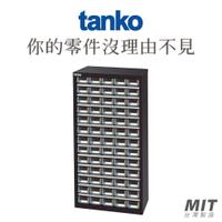 【天鋼Tanko】零件箱 RB-565 零件櫃 零件箱 零件收納 螺絲收納 玩具收納