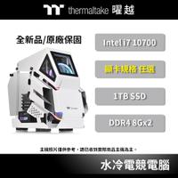 曜越 猛禽I RGB 一體式 水冷 電競電腦 i7-10700/16G/GTX1660S/RTX3080