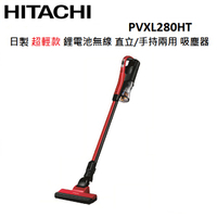 HITACHI 日製 超輕款 鋰電池無線 直立/手持兩用 吸塵器 PVXL280HT