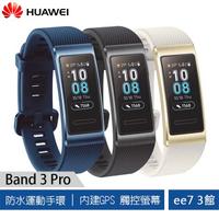 HUAWEI 華為 Talk Band 3 Pro 防水GPS運動手環 [eee7-3]