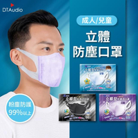【藍鷹牌】兒童成人立體型防塵口罩 一盒50入(立體口罩 一體成型款 3D立體設計 粉塵防護 防止飛沫塵)