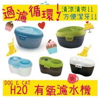 BBUY DOG&CAT H2O 有氧濾水機 DOG & CAT 2L 4L 6L 自動循環式 淨水飲水器 活水機