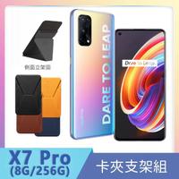 +209送超薄卡夾支架【realme】X7 Pro 5G潮玩旗艦機-C位色(8G/256G)