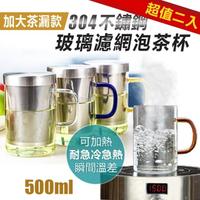 加大茶漏款304不鏽鋼濾網耐熱玻璃泡茶杯(超值2入)