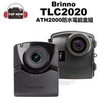 Brinno 縮時攝影相機 TLC2020 ATH2000 防水電能盒組 縮時 攝影 相機 紀錄 工程 廣角 公司貨