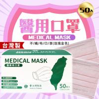 荷康 丰荷 玫瑰金 成人平面 醫療防護口罩 (未滅菌)-50入盒裝