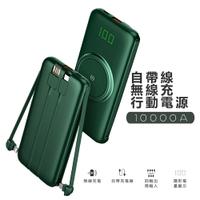 【台灣製造公司貨】多功能1萬毫安無線充電行動電源 4合一無線充電 PD快充QC3.0 Type-c適用