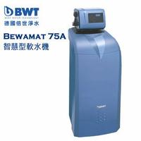 {免費基本安裝}【BWT德國倍世】全屋式智慧型軟水機 Bewamat 75A